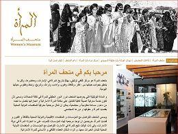 Frauenmuseum Arabische Emirate