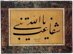 Osmanische Kalligrafie aus dem Sakip-Sabanci-Museum, Istanbul